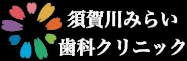 須賀川みらい歯科クリニック|須賀川市の歯科・歯医者